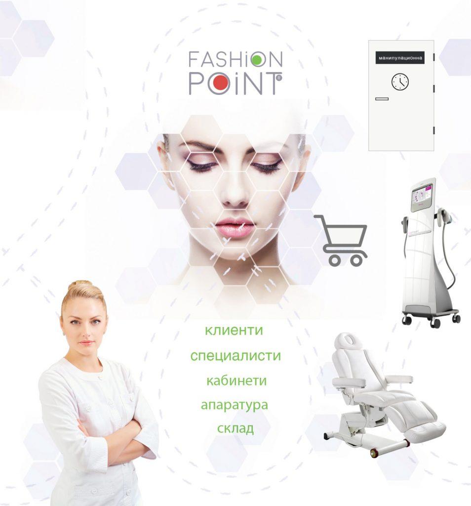 CRM Софтуер за естетични клиники и центрове
